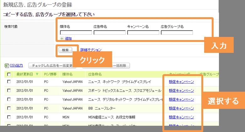 広告設定の方法 webマニュアル webantenna活用ノート
